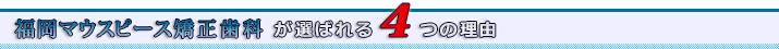 福岡マウスピース矯正センターが選ばれる4つの理由